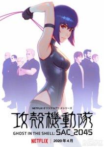 Netflix动画《攻壳机动队 SAC_2045》中文预告公开 4月开播