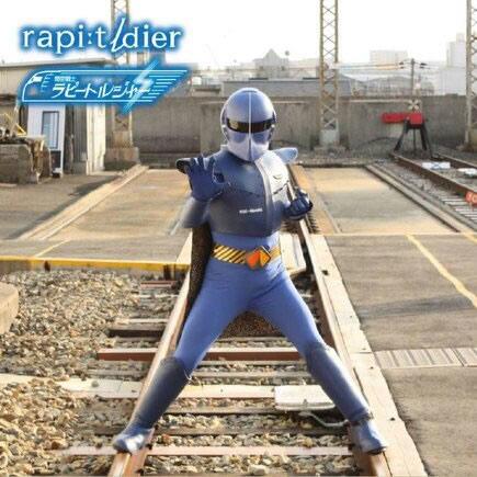 南海電鉄のローカルヒーロー「関空戦士ラピートルジャー」