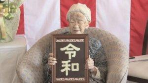 世界最高龄老人田中力子迎来117岁生日 跨越日本5个时代