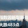 日经指数因新型肺炎感染蔓延大跌483点