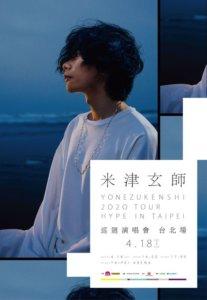 日本歌手米津玄师决定在台北和上海举办公演