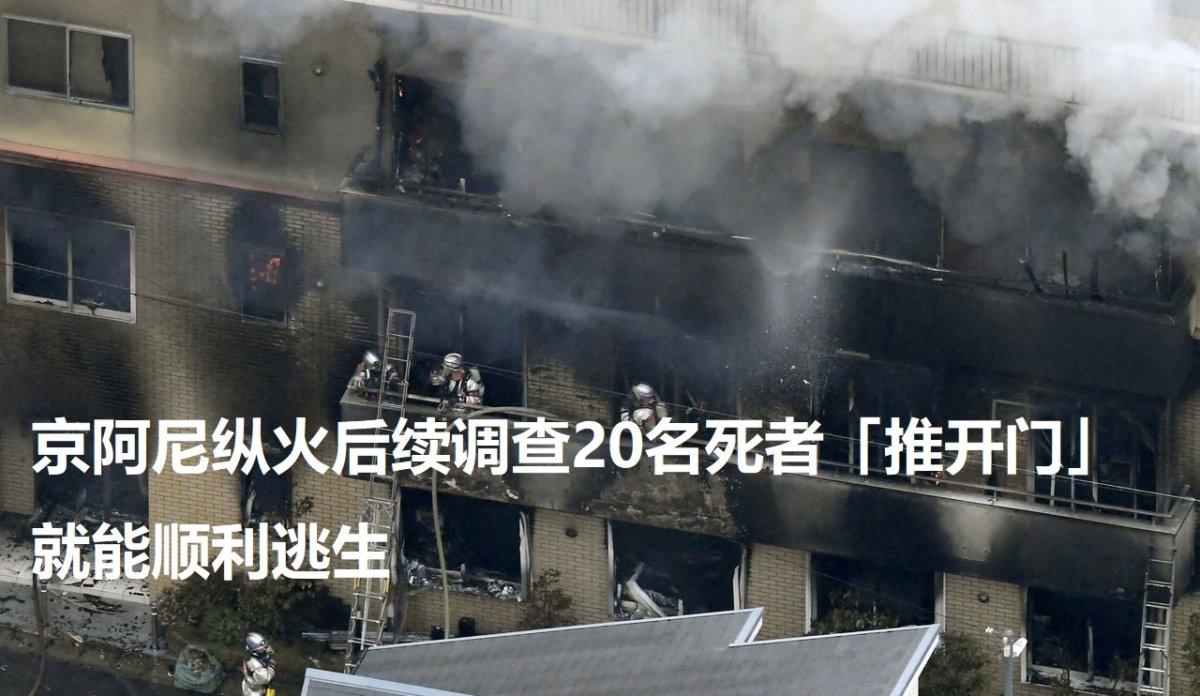 京阿尼纵火后续调查20名死者「推开门」就能顺利逃生