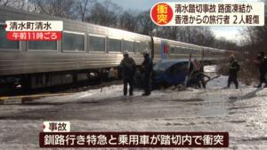 港人自驾游北海道撞上JR列车疑路面结冰惹祸