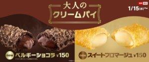 日本麦当劳新甜点!1月15日推出巧克力、起司奶油流心派