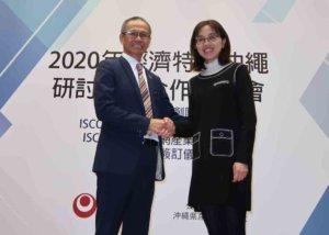 冲绳经济特区台日企业合作新平台
