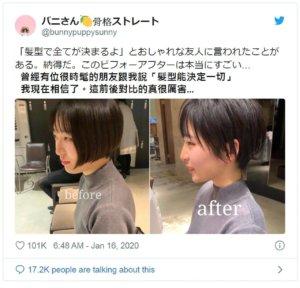日女剪发后大变身!「整容级剪发」对比照看傻网友