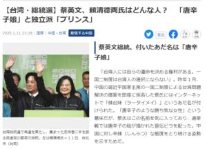 日媒指的「唐辛子娘」是谁?网友说独派王子才是神翻译