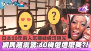 日本20年前超人气109辣妹近况曝光年届40全是美人