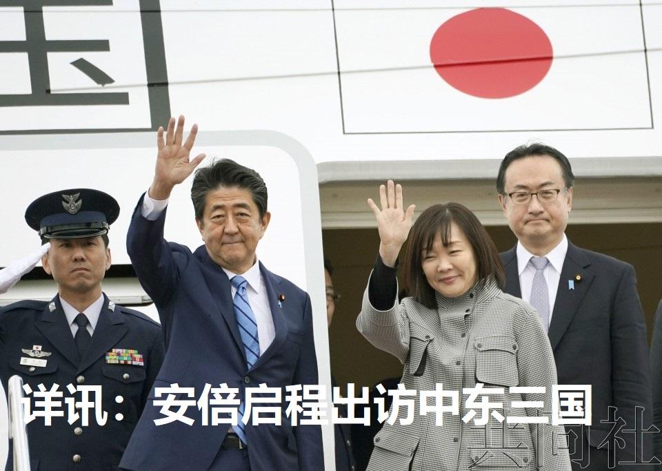 详讯:安倍启程出访中东三国