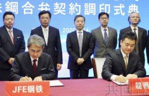 JFE将与中国宝武设合资公司生产高级特殊钢