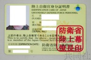 详讯:一中国留学生涉嫌伪造陆自身份证被捕