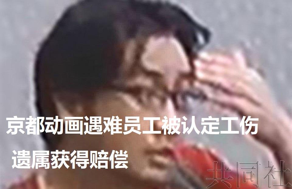 京都动画遇难员工被认定工伤 遗属获得赔偿