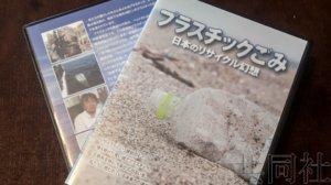 日本NPO制作DVD探讨解决塑料垃圾问题