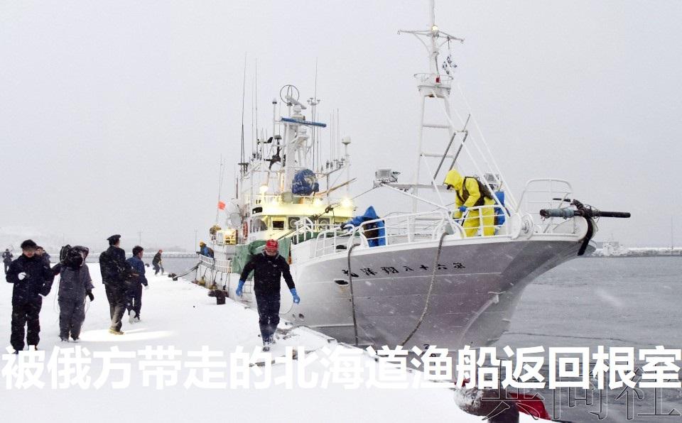 被俄方带走的北海道渔船返回根室