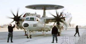 详讯:航空自卫队前干部涉嫌泄露预警机情报被捕