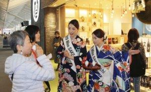 中部机场面向外国游客推出日本酒免税店