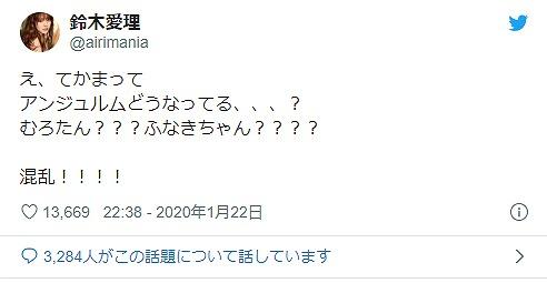 鈴木愛理 @airimania 公式Twitterから引用
