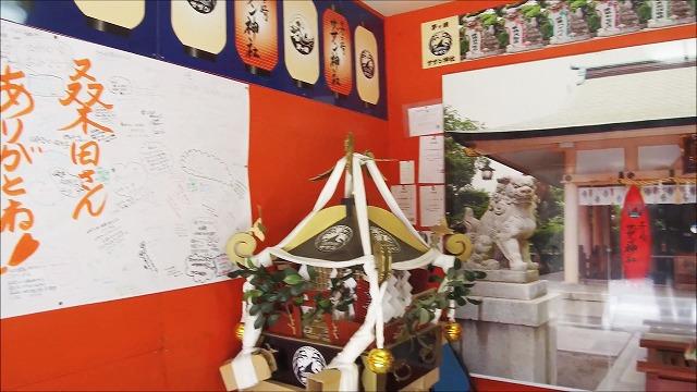 茅ヶ崎 サザン神社 YouTubeから引用