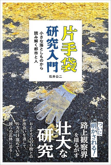 片方だけ落ちている手袋(=片手袋)に纏わるあらゆる事象を研究 ~片手袋研究~【連載:アキラの着目】