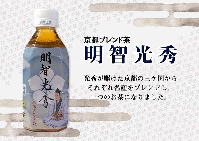 明智光秀縁の名産品を1つに、京都ブレンド茶『明智光秀』【連載:アキラの着目】