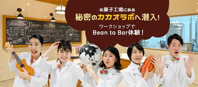 カカオ豆からの本格チョコ作り体験ができるCACAO LAB.【連載:アキラの着目】