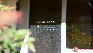 YUSHI CAFE(天保堂咖啡)