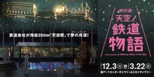 东京– 天空的铁道物语特展