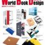 东京– 世界图书设计大展2018-19