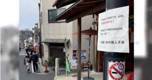 「不要来感染中国」 日本京都非法张贴传单者抓到了