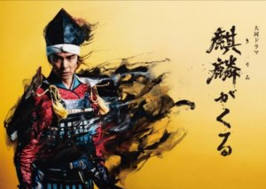 NHK大河剧《麒麟来了》播出第3集 仍保持较高收视率