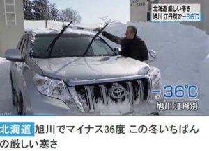 冷气团袭北海道时隔19年再现零下36度低温
