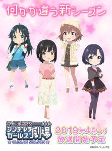 动画《偶像大师 灰姑娘女孩剧场》今年春季推出新动画
