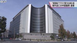 详讯:潜逃的中国男子为买口罩返回日本被捕