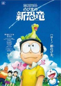 《哆啦A梦 大雄的新恐龙》公开最新宣传影片