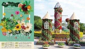 【冲绳市】冲绳儿童王国「第11届花卉祭」