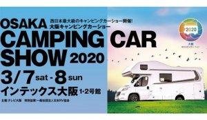 大阪露营车展示会