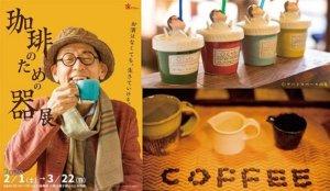 【冈山】ART SPACE油龟艺廊「为了咖啡而生的器具展ー不喝酒也能活下去ー」