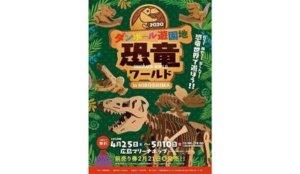 【广岛】2020年纸箱游乐园恐龙世界in HIROSHIMA