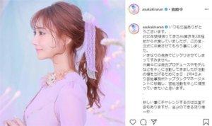 日本「AV界传奇」无预警正式引退明日花绮罗:全面转型