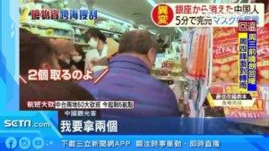 惊人数据!中国人爆买日本「10亿口罩库存」两周被清空