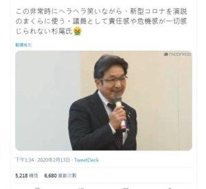「我感冒咳嗽,但不是武汉肺炎喔」日本议员开玩笑被骂翻