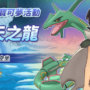《Pokémon Masters》传说的宝可梦活动「御天之龙」开始,与「★5 希嘉娜&烈空坐」成为伙伴!!传说的宝可梦活动「御天之龙」开始!