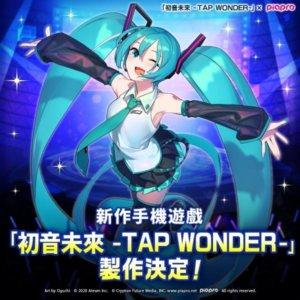 大家一起制作的《初音未来》手机游戏!《初音未来‐TAP WONDER-》制作决定