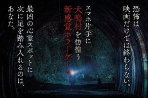 日本恐怖大导「清水崇」全新惊悚大作《犬鸣村》游戏化决定!预定2020年夏天推出