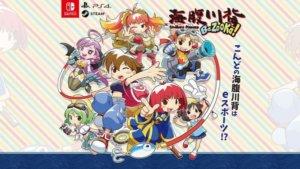 主打「eSports」电竞竞技动作对战《海腹川背BaZooKa!》日本发售日决定