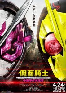 令和时代的开端!!剧场版《假面骑士Reiwa The First Generation》4/24台湾上映!!