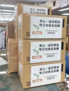 日援抗疫物资上的唐诗原来是中国人想的