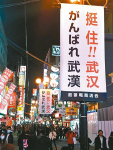 日本街道挂条幅为武汉加油