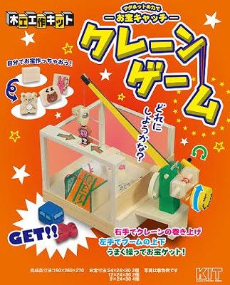 ゲームセンター浪費家は、自作クレーンゲームでエンジョイ!【連載:アキラの着目】