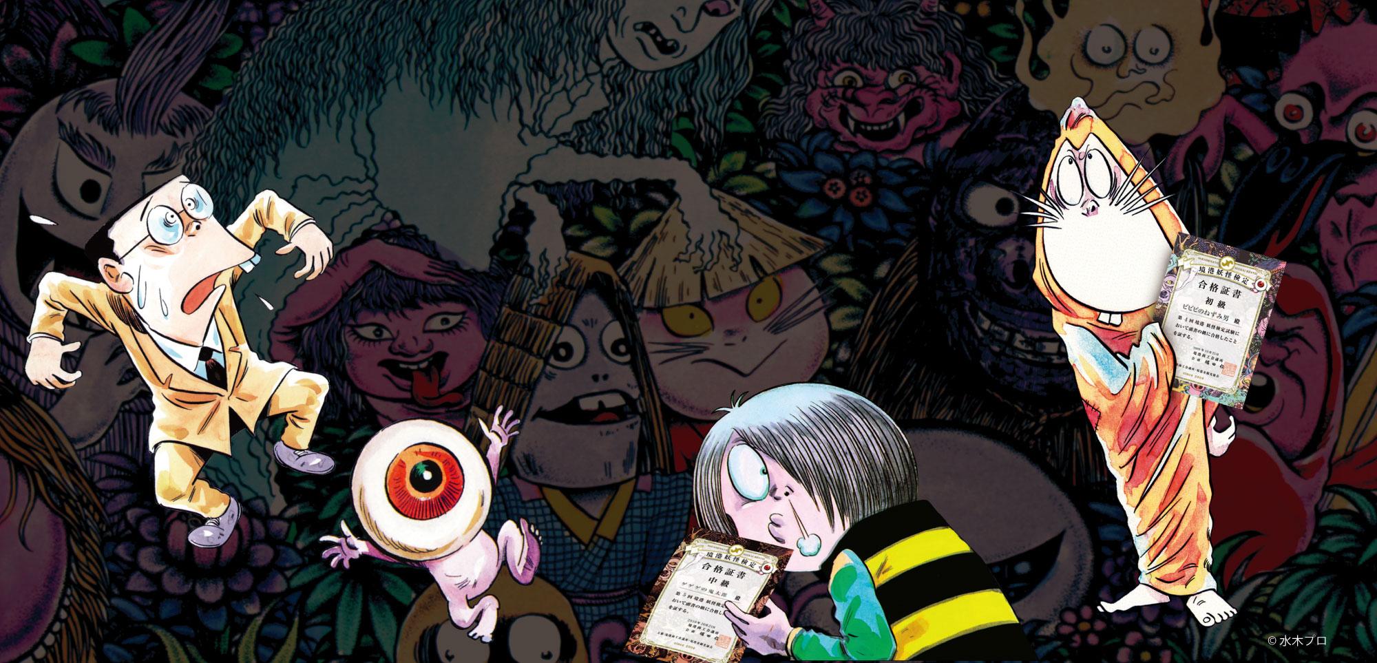 日本各地に伝わる妖怪等についての知識を認定、「境港妖怪検定」【連載:アキラの着目】